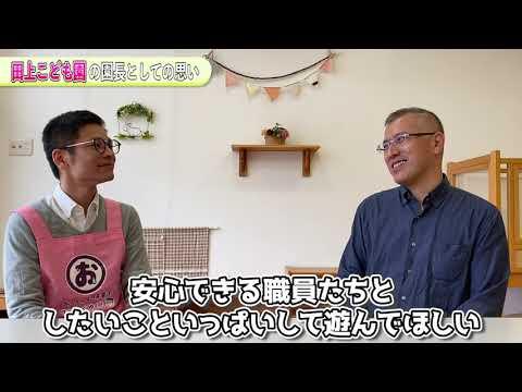 田上こども園PV
